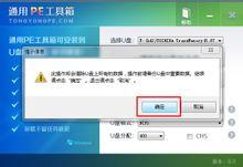 通用PE工具箱(Win7内核)V5.0 简体中文官方安装版_52z.com