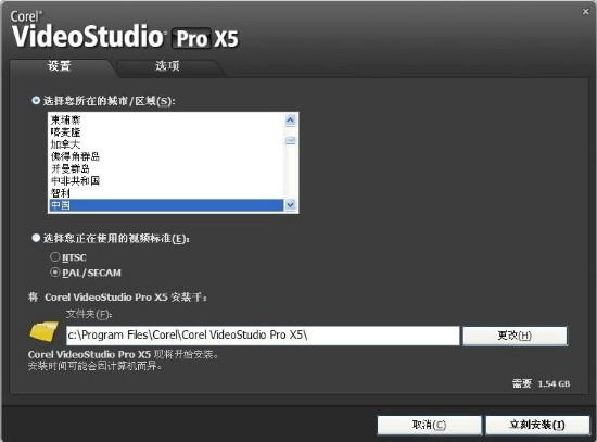 会声会影X5注册机 简体中文版