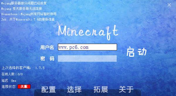 我的世界V1.7.5 中文版_52z.com