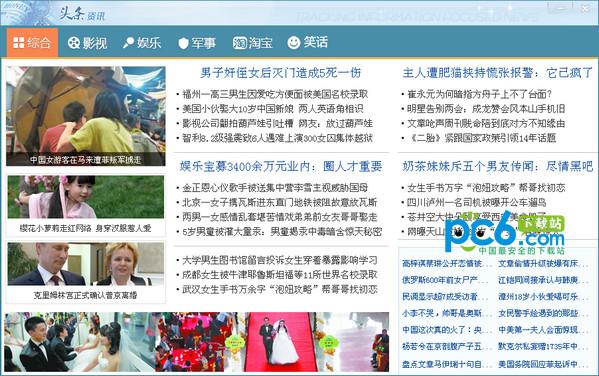 头条新闻V6.3.0.6101 官方pc版_52z.com