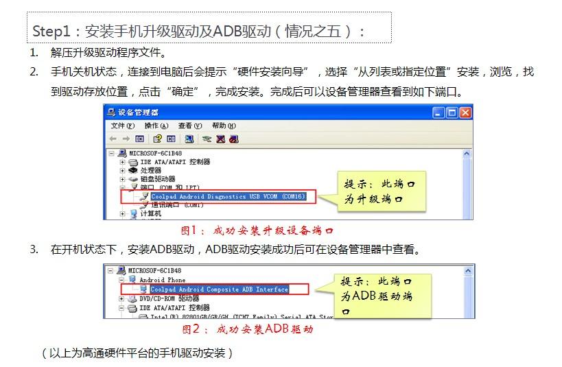 酷派cds自助升级工具V4.27 官方版_52z.com