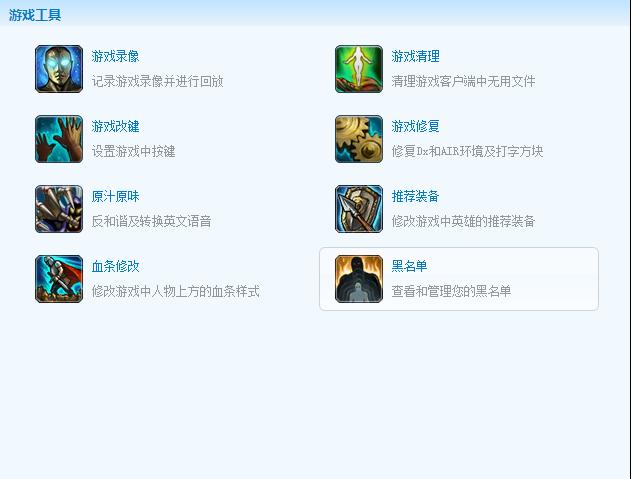 多玩英雄联盟盒子V5.3.2.0 官方安装版_52z.com