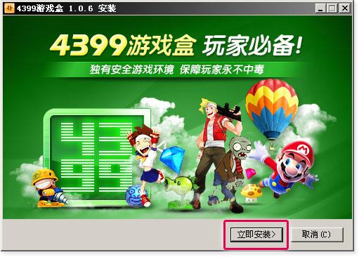 4399游戏盒V1.8.0.1785 官方免费版_52z.com