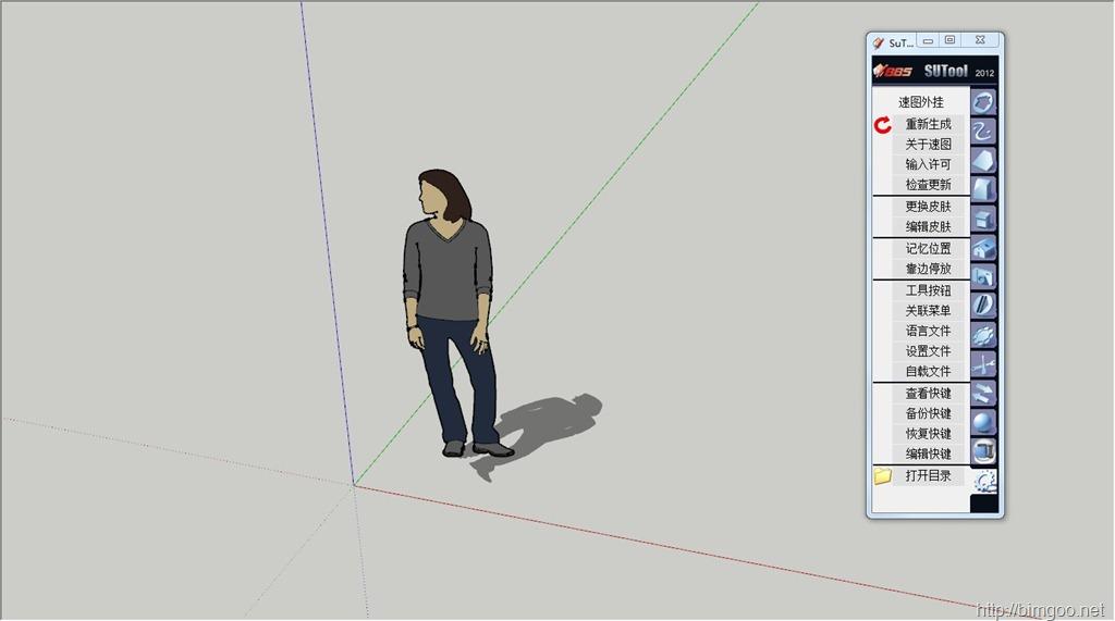 速图SuToolV2014 免费版_52z.com