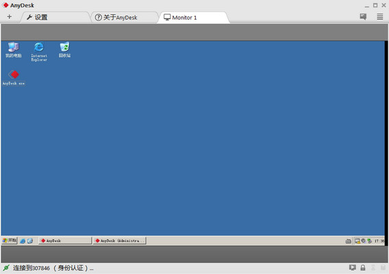 AnyDesk(远程桌面连接)V1.2.2 中文免费版_52z.com