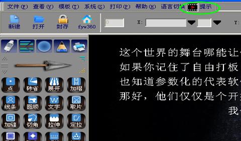 图易服装CAD软件V14 在线版_52z.com