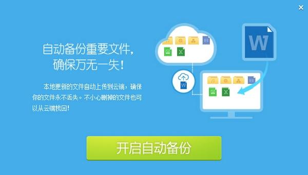 天翼云盘V4.0.0 官方版_52z.com