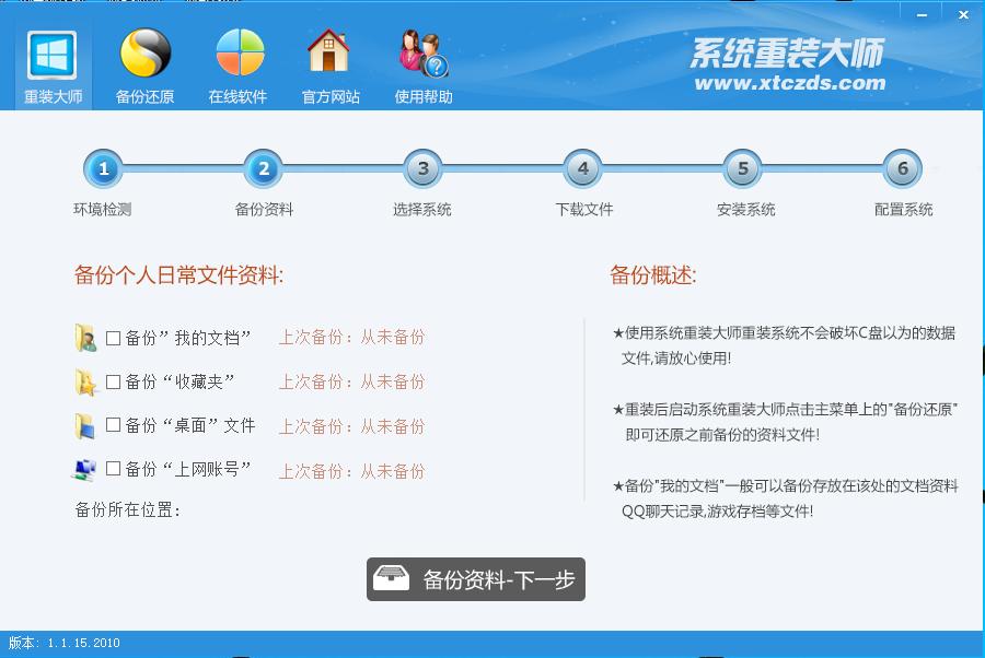 系统重装大师V1.1.1.2015 官方版_52z.com