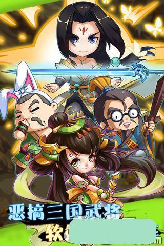 三国笑传 1.0.4 安卓免费版
