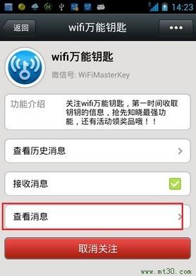 wifi万能钥匙V2.0.8 官方版_52z.com