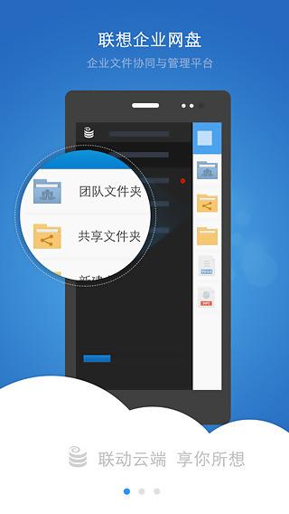 联想企业网盘V3.4.0.18 安卓版_52z.com