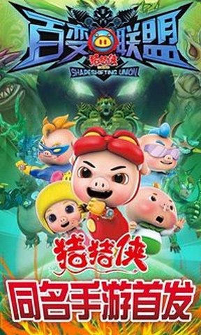 猪猪侠之百变联盟 1.6.3 官方安卓版