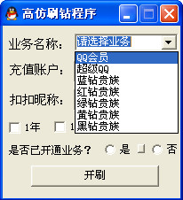 高仿冲Q币软件V1.0 绿色免费版_52z.com