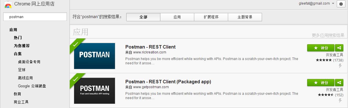 postman插件V0.8.4.14 最新版_52z.com