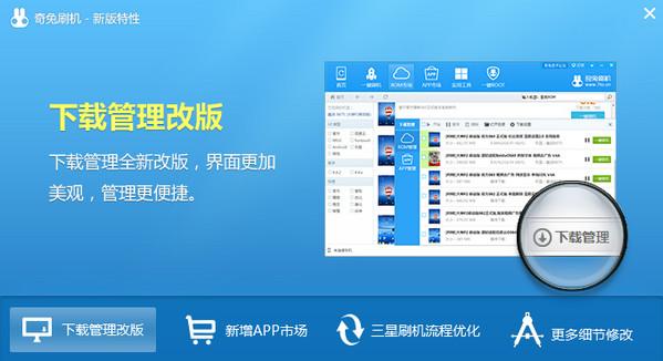 奇兔刷机V6.11.3.0 官方版_52z.com