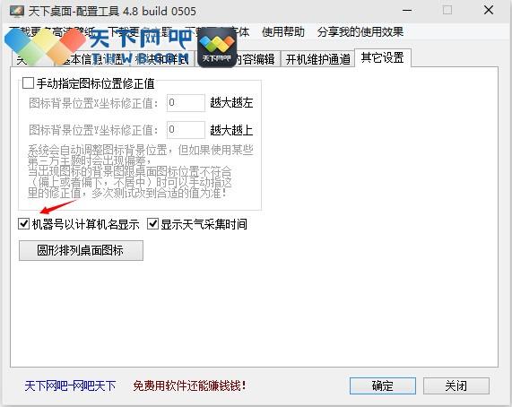 网吧桌面大师V4.6 官方最新版_52z.com