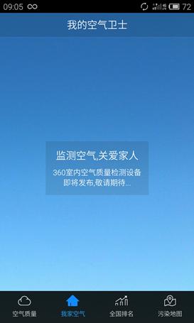 360空气卫士V1.2.1 安卓版_52z.com
