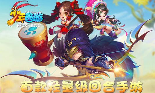 少年西游V2.6.0 安卓版_52z.com