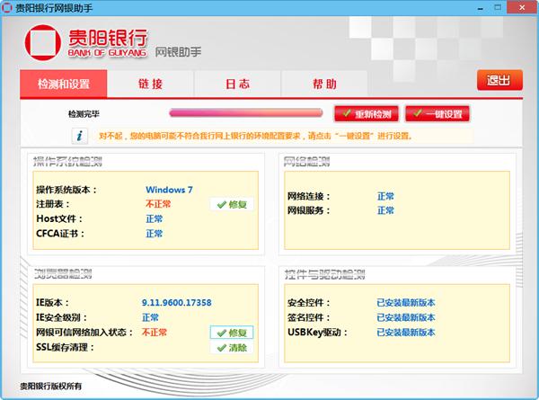 贵阳银行网银助手V1.0.0.2 官方版_52z.com