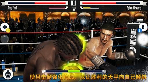 真实拳击免内购版V2.1 修改版_52z.com