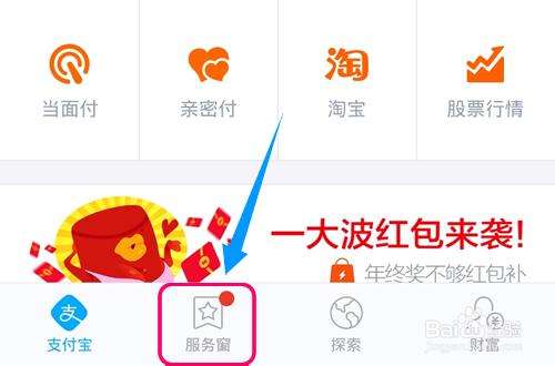 支付宝钱包花呗V8.5 安卓版_52z.com