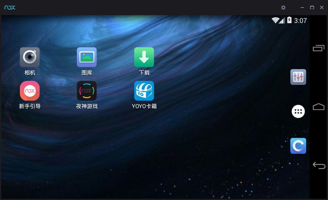 夜神安卓模拟器V3.6.0.0 免费版_52z.com