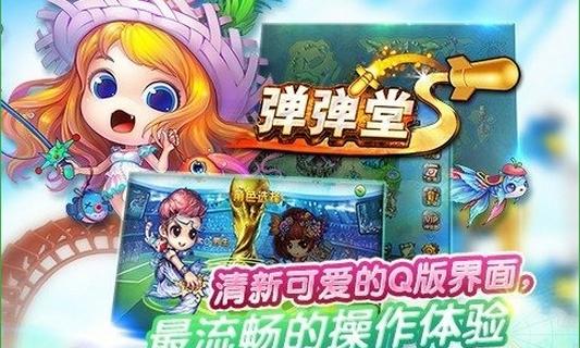 弹弹堂S 1.0 官网安卓版
