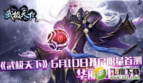 武极天下V1.0.7 安卓版_52z.com