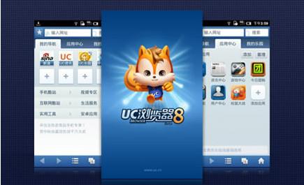 uc浏览器8.0_52z.com