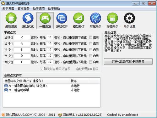 u9dnf超级助手V2.22 最新版_52z.com