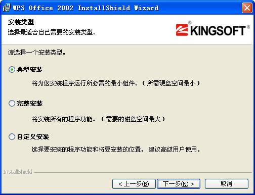 wps2002官方版_52z.com