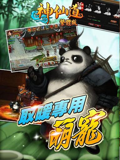 神仙道免谷歌破解版_52z.com