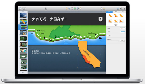 KeyNote for mac 6.5.2 官网最新版
