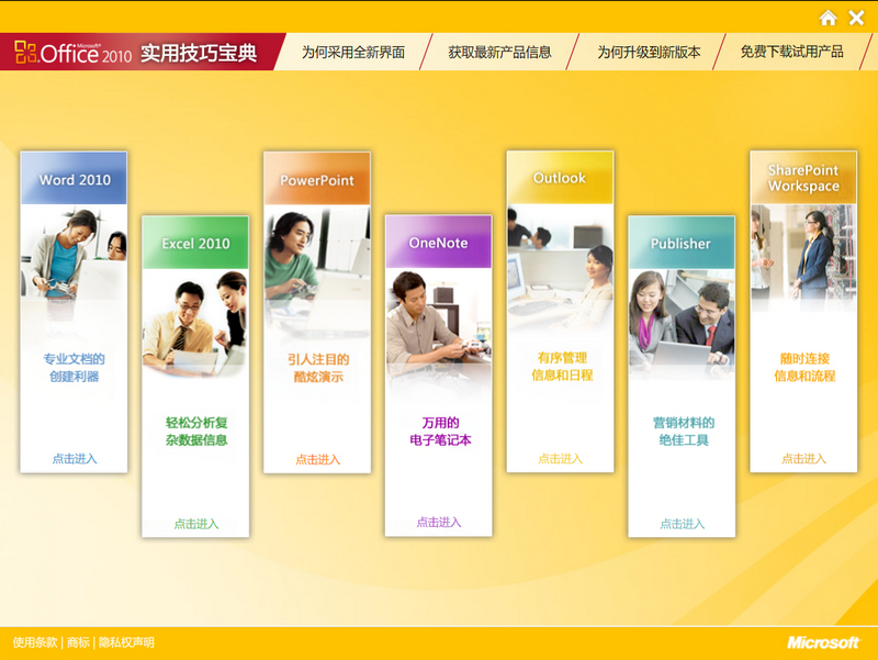 office 2010视频教程 官网中文免费完整版_52z.com