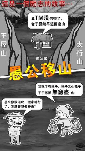 愚公移山2免内购破解版【中文国际版】_52z.com