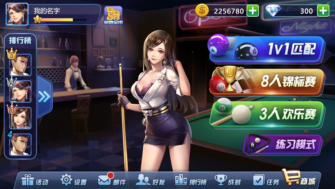 腾讯桌球V3.11.0 内购版_52z.com