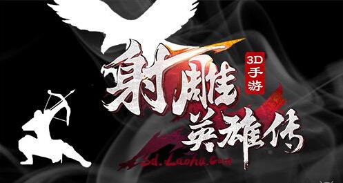 射雕英雄传游戏破解版V1.0.0 安卓版_52z.com
