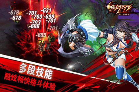 魔剑之刃修改版_52z.com