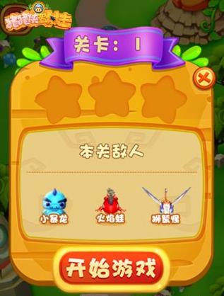 猪猪侠爱射击破解版V1.0 安卓版_52z.com