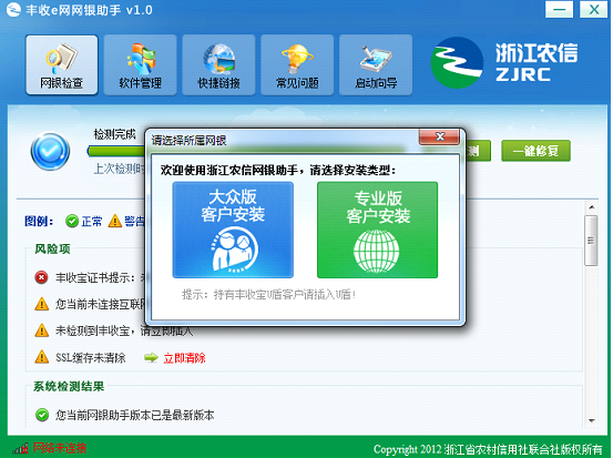浙江农信网银助手下载V1.0 最新版_52z.com