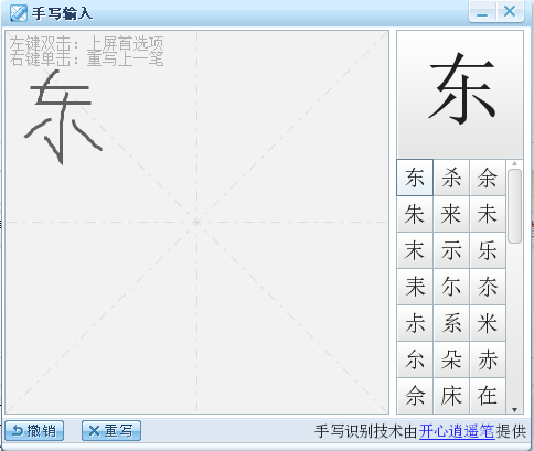 搜狗鼠标手写输入法V1.1.0.37 绿色免费版_52z.com