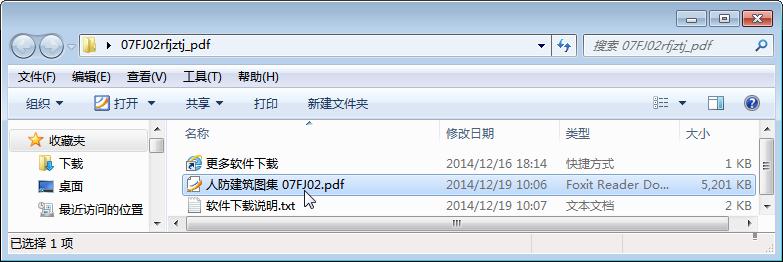 07FJ02人防建筑图集_52z.com