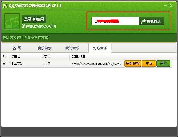 QQ空间音乐克隆器sp1.1 最新版_52z.com