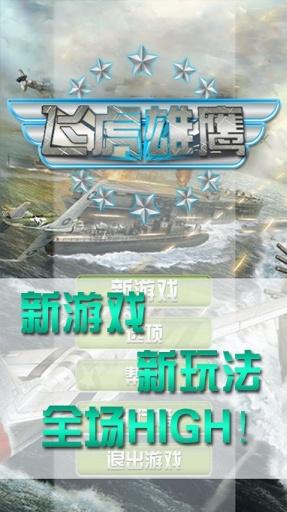 飞虎雄鹰内购破解版V1.0 安卓版_52z.com