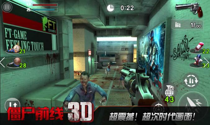 僵尸前线3DV2.46 官方版_52z.com