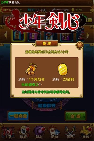 少年剑心V1.0.1 安卓版_52z.com
