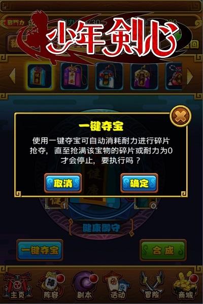 少年剑心V1.0.1 电脑版_52z.com