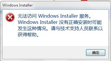 InstMsiW.exe兼容win7/xpV5.0 最新版_52z.com
