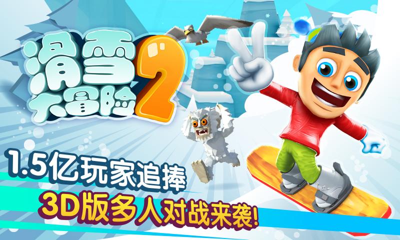 滑雪大冒险2破解版_52z.com