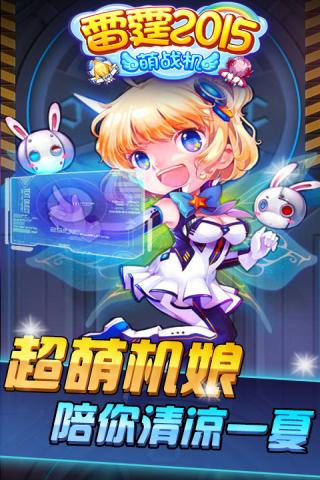 雷霆2015萌战机 1.0 官网手机版